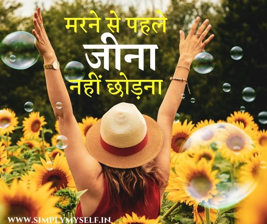 marne-se-pahle-jina-nahi-chodna-live-till-you-die