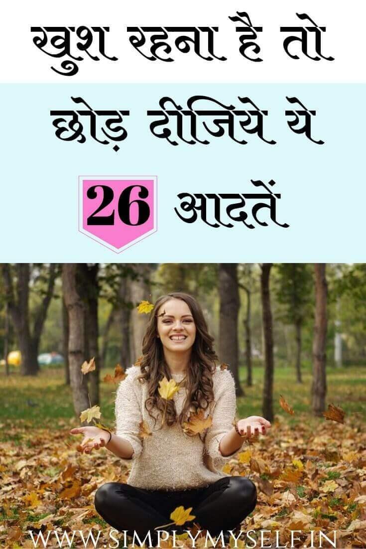 khush-kaise-rahein-खुश-कैसे-रहें