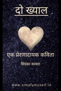 do khayaal hindi poetry