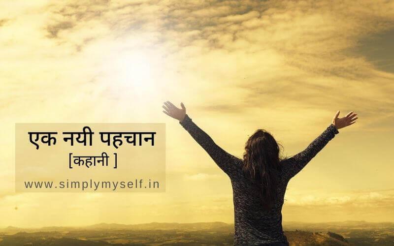 ek-nayi-pehchaan-hindi-story-kahani